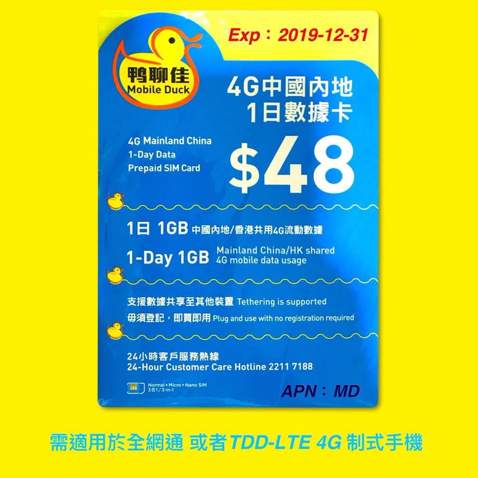 鴨聊佳 30gb - 電訊網絡 - 電腦領域 HKEPC Hardware - 全港 No.1 PC討論區