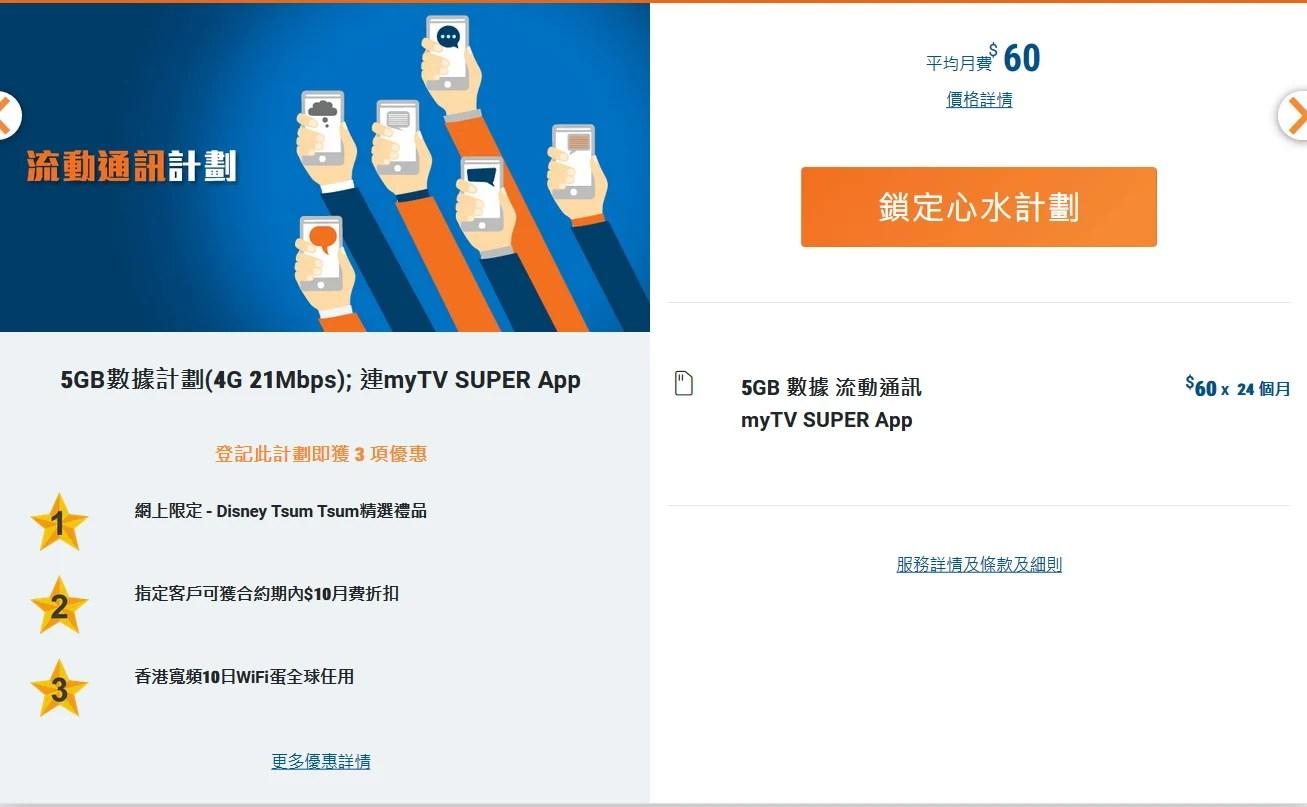HKBN續約又再平咗? 但同時又兩個價? - 電訊網絡 - 電腦領域 HKEPC Hardware - 全港 No.1 PC討論區