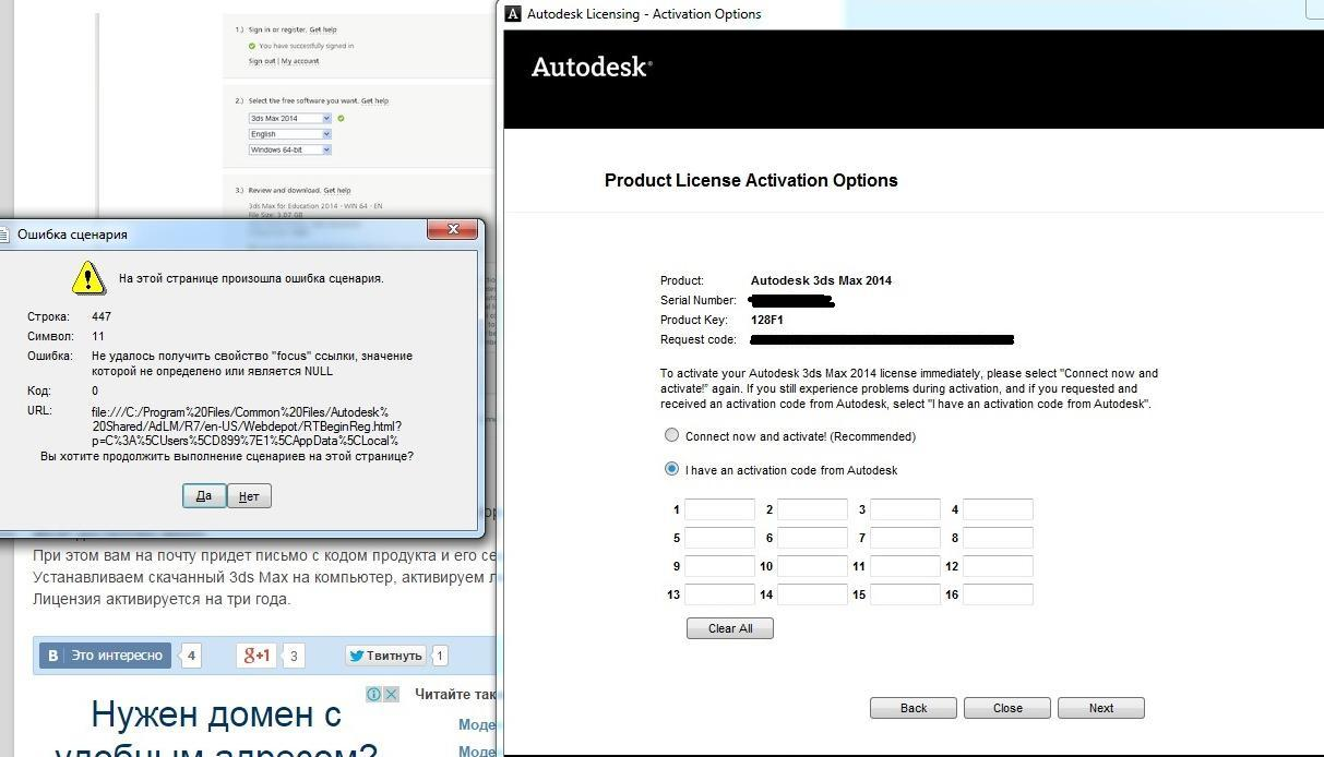 Autodesk 3d Max Serial Number 2014