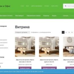 Интернет-магазин Дом и офис