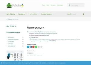 Сайт авто услуг, созданный компанией Fory Group