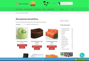 Товары для дома от интернет магазина Все для дома