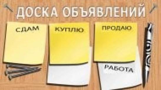 Доски объявлений Украины