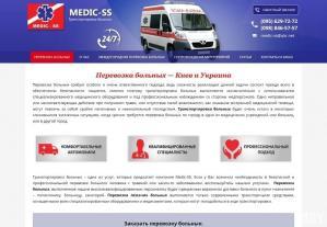 Сайт компании по перевозке лежачих больных Киев