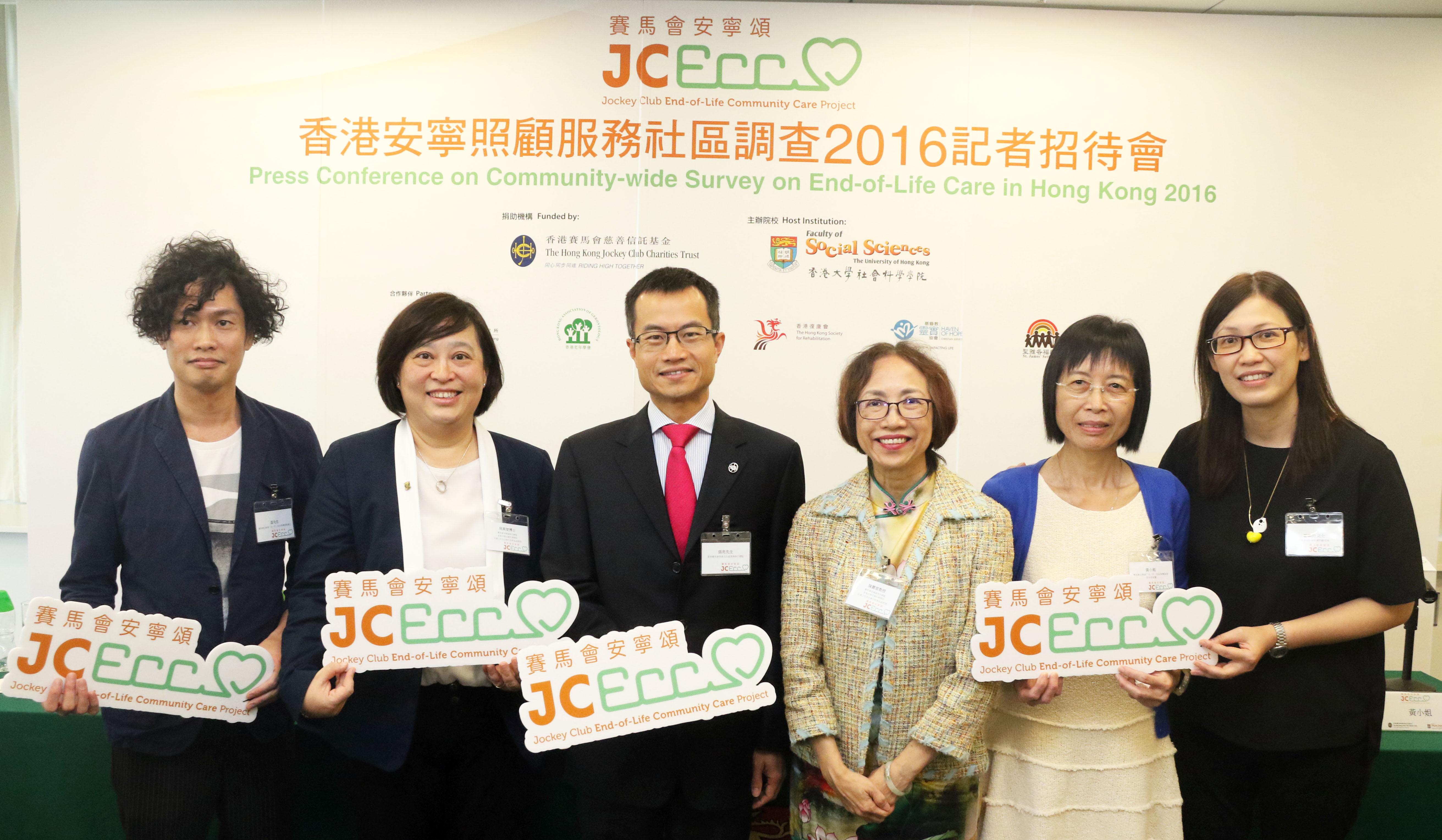 香港安寧照顧服務社區調查2016記者招待會相關報道 | JCECC