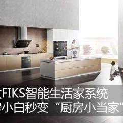 Kitchen Aid Parts B&q Kitchens 厨房蒸箱 Fotile方太厨房电器官方网站 方太fiks智能生活家系统 厨房小白秒变 中华小当家