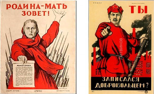 دیدگاه پوسترهای سیاسی