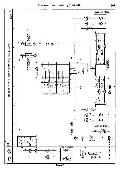 Схемы электрооборудования TOYOTA COROLLA SPRINTER / Marino
