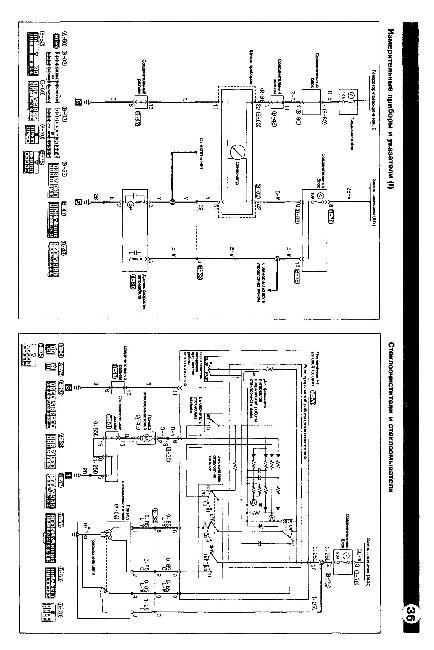 Схемы электрооборудования MITSUBISHI COLT / LANCER 1993