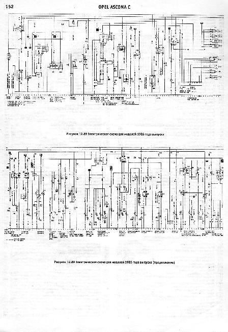 Схемы электрооборудования Opel Ascona 1981-1988 » Схемы