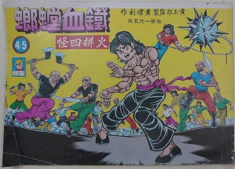 MANGA CLASSICS - Identificar este comic de Tony Wong - Man Wa Classics etc.