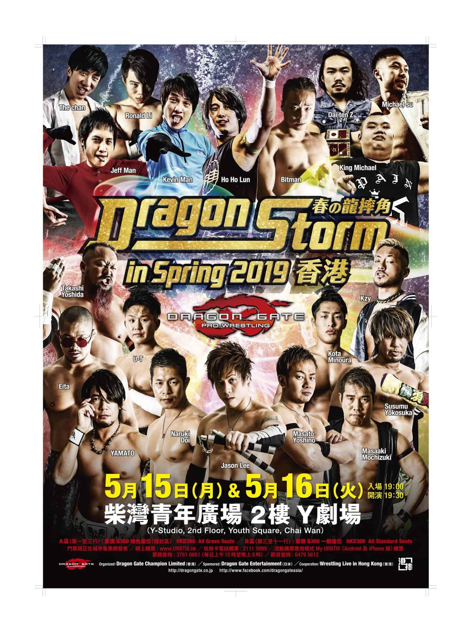 Dragon Gate 春の龍摔角香港大賽