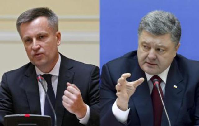 Порошенко-Наливайченко