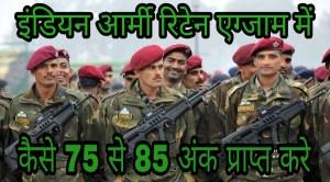 army GD syllabus