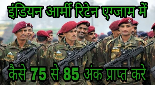 Indian Army soldier GD /CLERK Syllabus तथा लिखित परीक्षा में 75 से 85 मार्क्स कैसे लाये