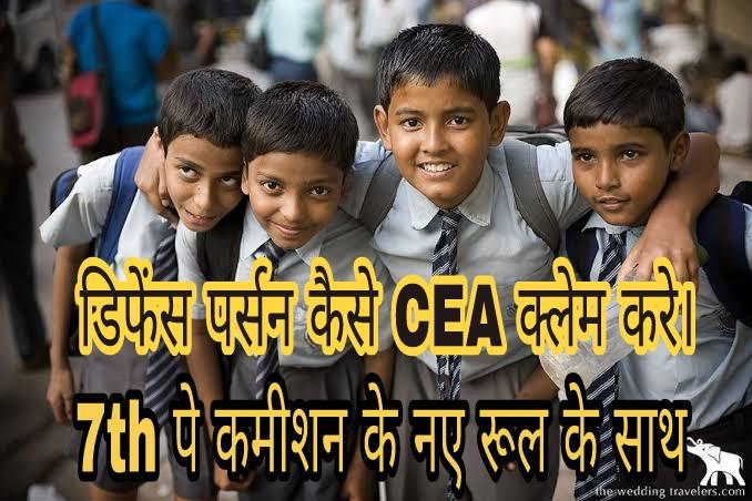 7वे वेतन आयोग में Children Education Allowance (CEA) हुआ  2250/महीना। CEA की पूरी जानकारी पढे