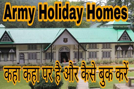 Army holiday homes की पूरी लिस्ट   फ़ोन नंबर के साथ, कैसे करे हॉलिडे होम ऑनलाइन बुक।
