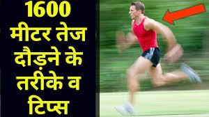 आर्मी की 1600 मीटर दौड़ के लिए टिप्स जिसकी मदद से आप 1.6 KM रनिंग फर्स्ट ग्रुप में करेंगे