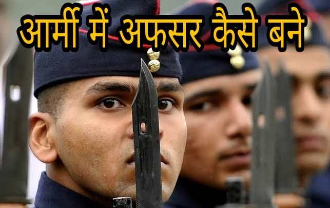 आर्मी में अफसर कैसे बने। Indian army officer Entry scheme detail