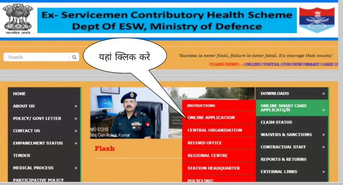 ECHS website पर ECHS Online application form कैसे भरे।