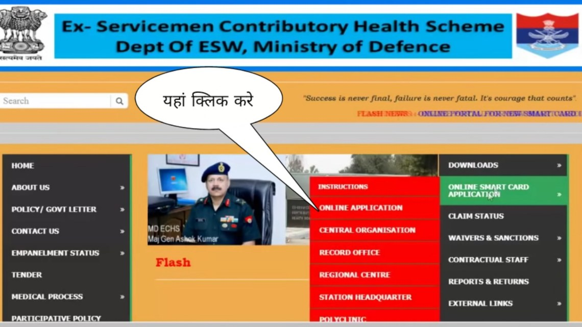 ECHS website पर ECHS Online application form कैसे भरे।