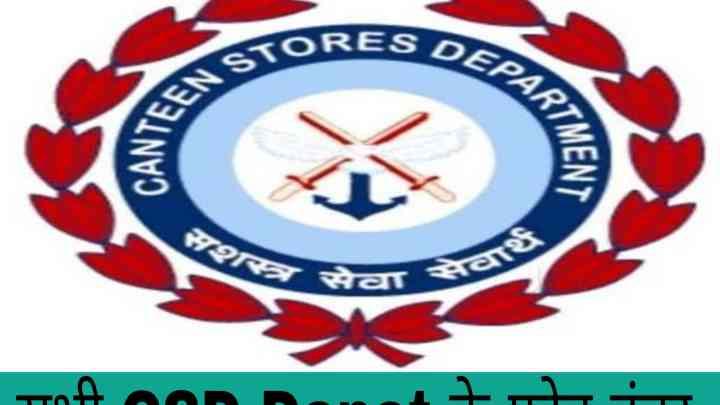पूरे भारत के CSD Depot list contact number के साथ