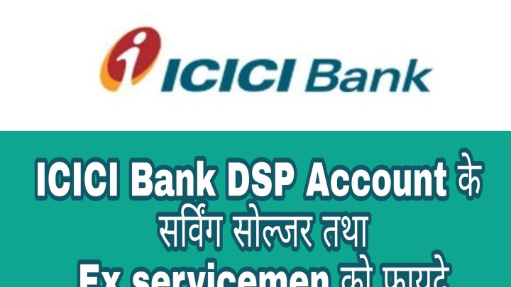 ICICI Bank DSP account (Defence salary Package) के फायदे