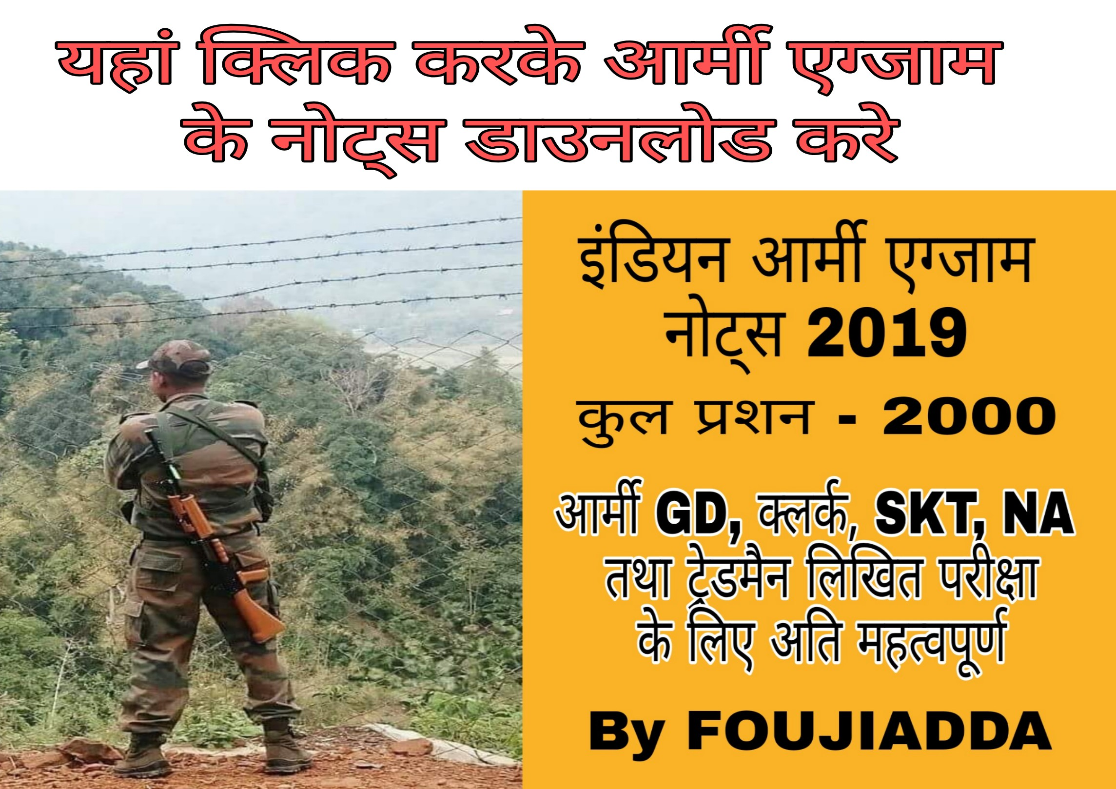 Indian Army GD book in Hindi PDF download