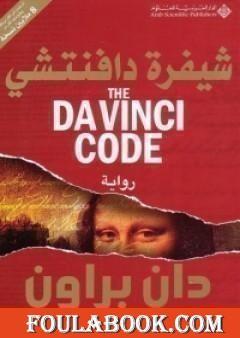 فولة بوك Pdf تحميل كتاب شيفرة دافنشي تأليف دان براون