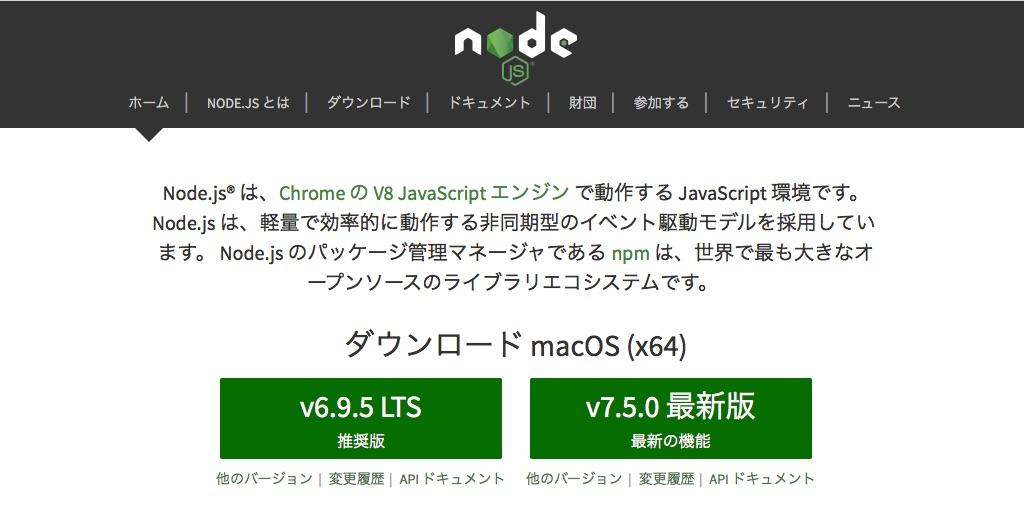 Node.jsサイトのイメージです