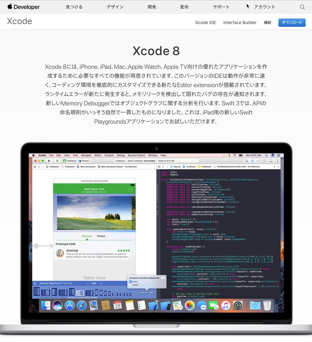 Xcodeのイメージです