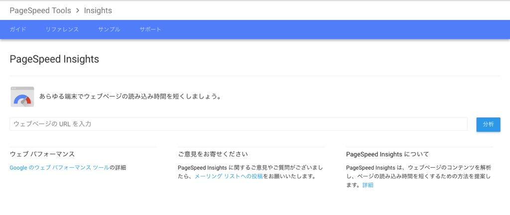 Google PageSpeed Insightsのイメージです