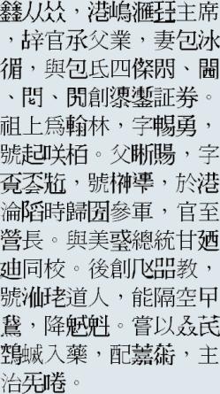 造字:序_常用香港外字表 [刻石錄]