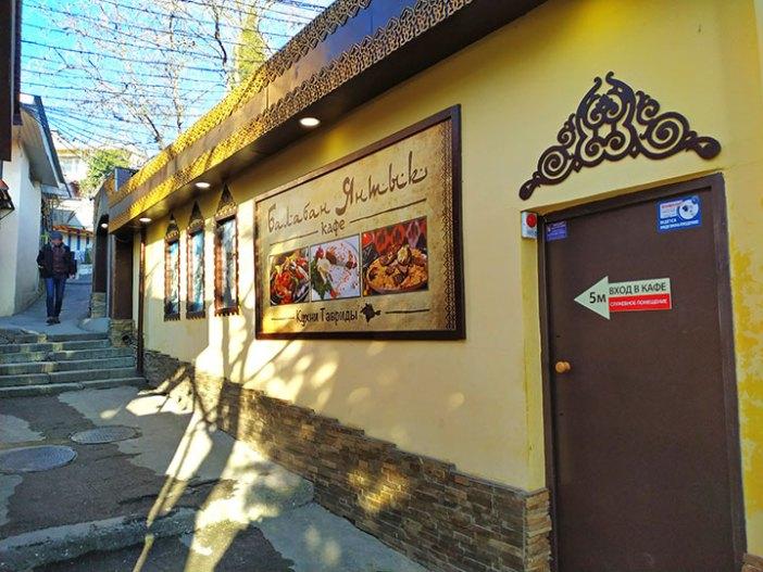 Кафе Гурзуфа: Балабан-Янтык