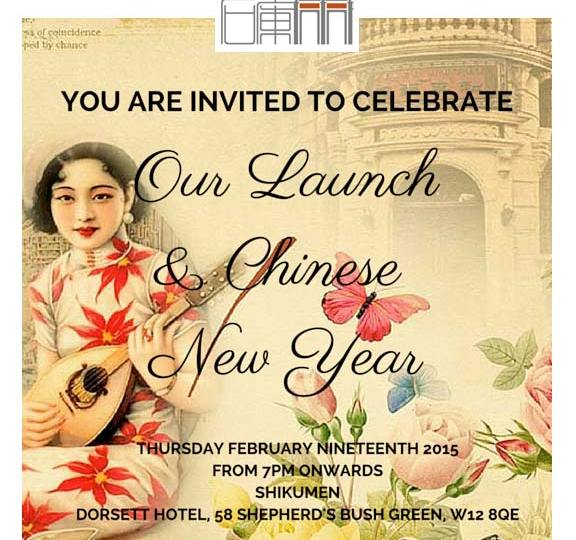 Shikumen Launch Invite