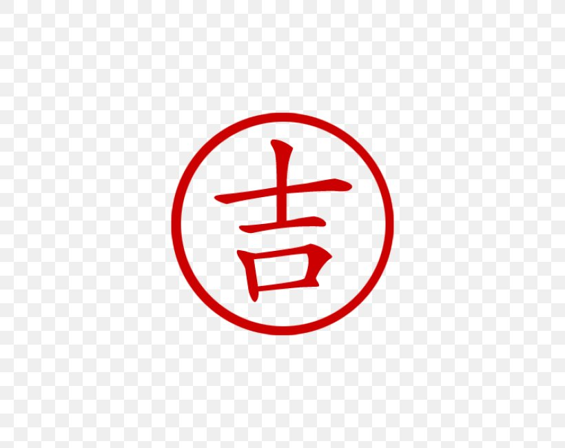china symbol chinese characters luck png favpng BccqMLW0jyad4smWah8AD7T4F - About Us