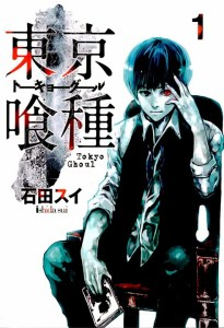 tokyo-ghoul-cover