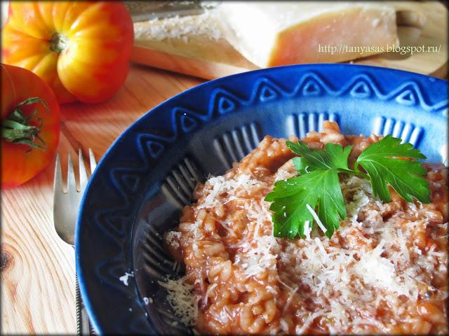Ризотто томатный