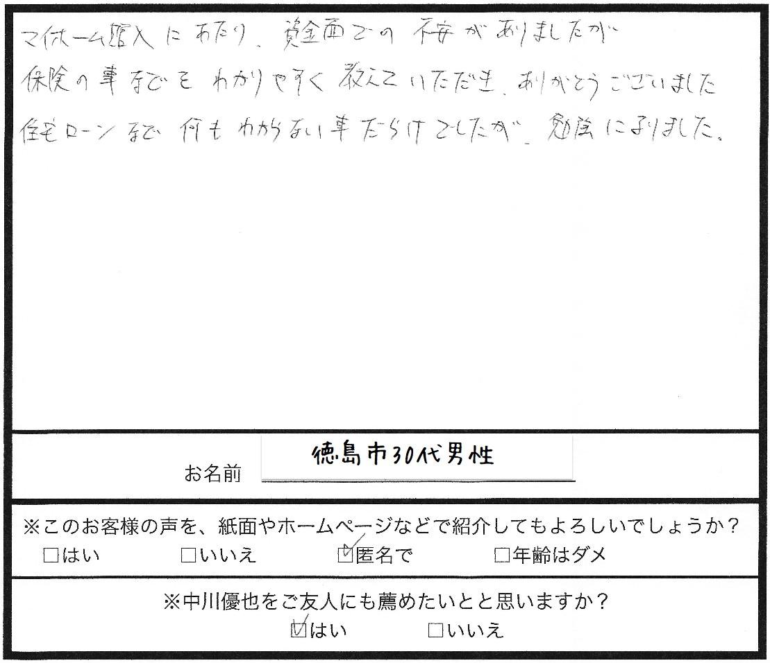tokushima30d-3