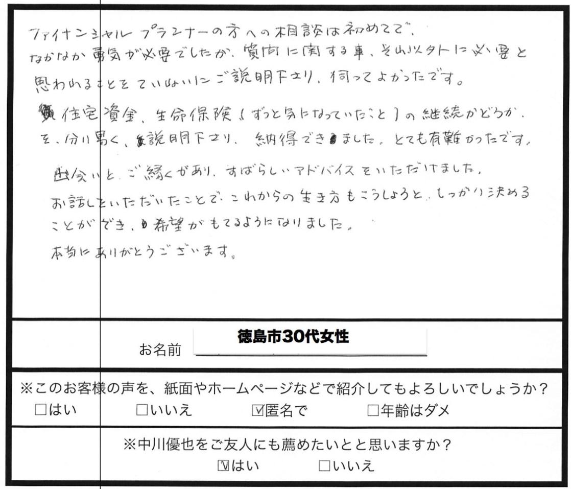 tokushima30j