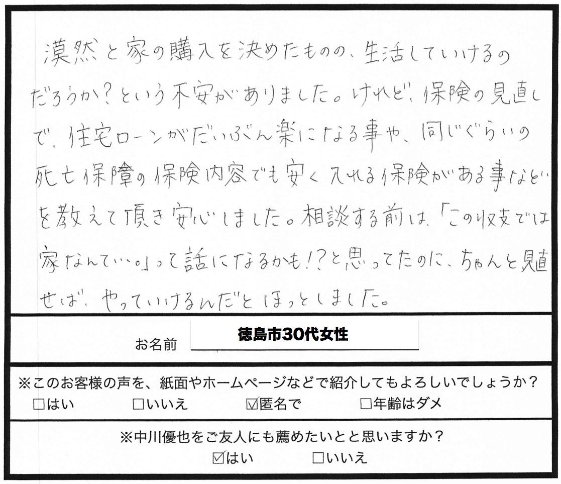 tokushima30josei