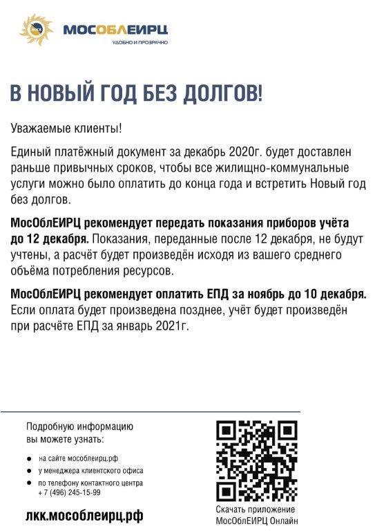 Декабрьские ЕПД_баннер-01