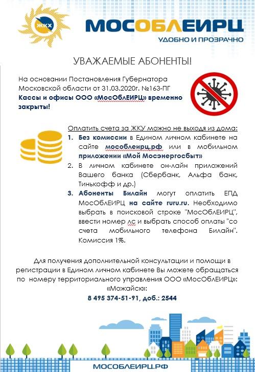 МОСОБЛЕИРЦ 21.04.2020