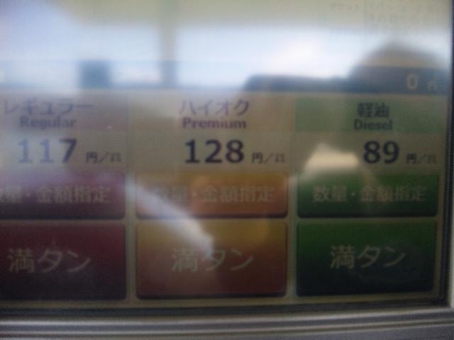 ガソリンスタンド計量器タッチパネル