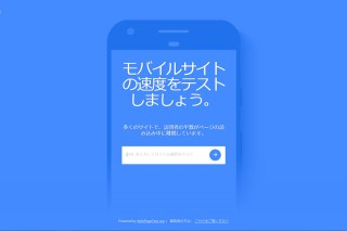 test-my-site イメージ
