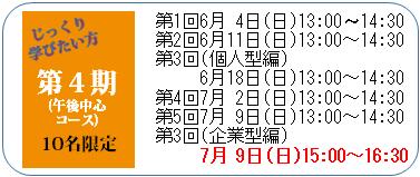 DCスタート塾チラシ20170415_2