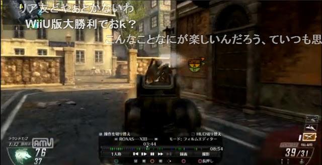 [BO2] チート:『Black Ops 2』敵をフリーズさせて撃ち殺す、衝撃のラグスイッチ動画