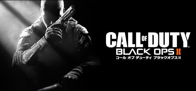 スクエニ、『Call of Duty:Black Ops 2』発売直前パーティをニコニコにて生中継。なんとTAのプレゼンも!