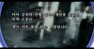 話題の「北朝鮮によるアメリカ攻撃動画」は『MW3』の映像を使用していた