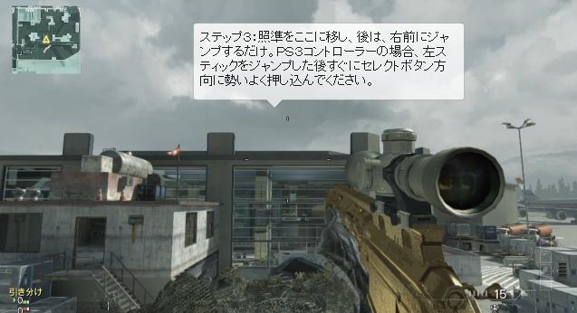 [MW3] グリッチ(裏技):Terminalの飛行機に登る方法(4本)